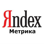 Вредит ли Яндекс Метрика. Рассуждаем о коде Яндекс метрики на сайте.