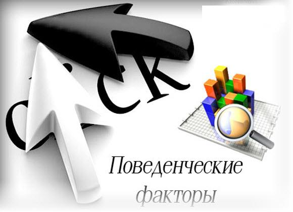 povedencheskie-faktory