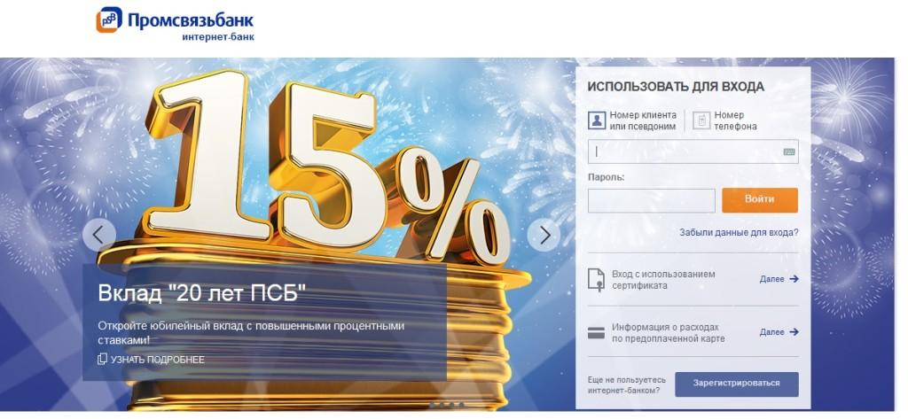 psbank_online
