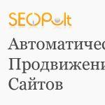 Актуальные отзывы о Сеопульт (Seopult.ru) на 2015 год. Мой личный отзыв о данном сервисе.