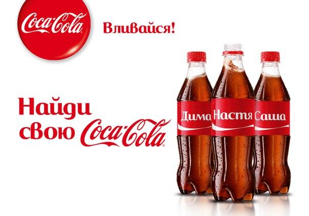 coca_cola_imena2