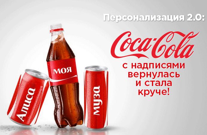 coca_cola_imena6