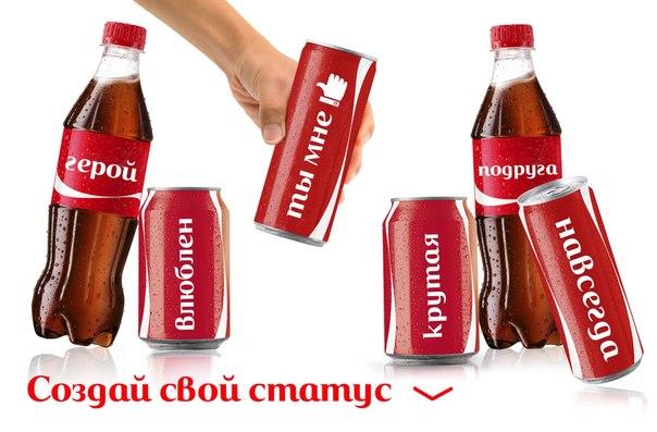 coca_cola_imena7