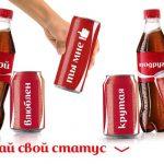 Новая реклама Кока Колы в России и продолжение отличного вирусного маркетинга в 2015 году.