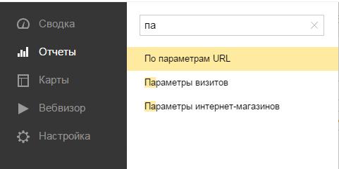 parametry_vizita
