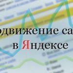 Продвижение сайтов в Яндексе — платные и бесплатные методы, которые актуальны в 2015 году